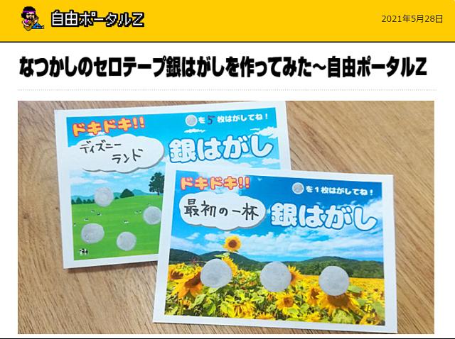 f:id:CHIKUWA_USHI:20210614203322p:plain