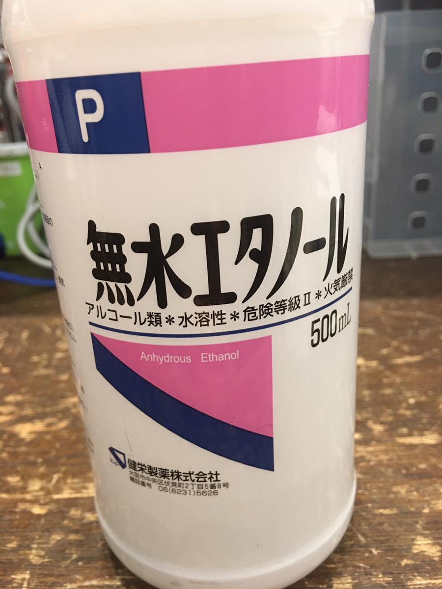 液 消毒 で エタノール 作る