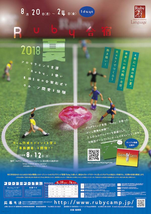 2018_summer_poster