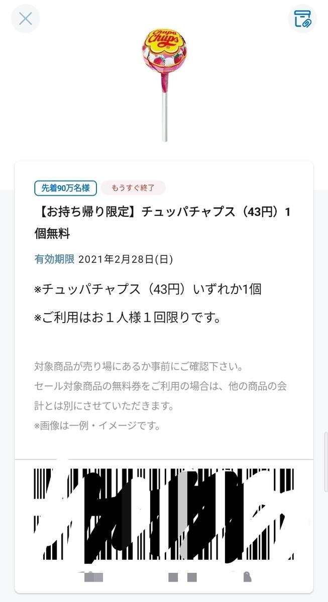 f:id:COCO2021:20210226125721j:plain