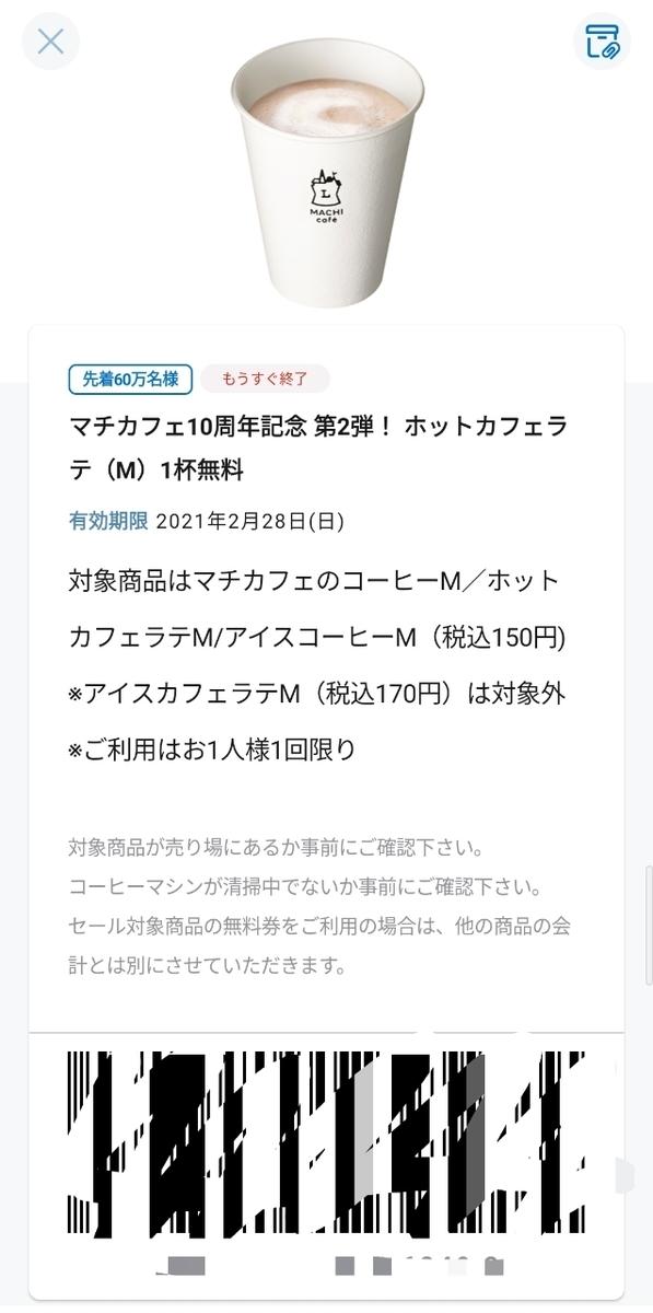 f:id:COCO2021:20210226130401j:plain