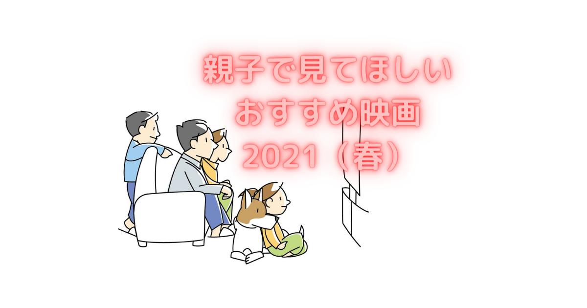 f:id:COCO2021:20210517124724p:plain