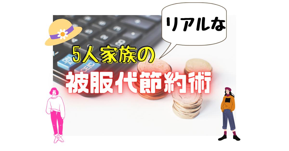 f:id:COCO2021:20210529132220p:plain