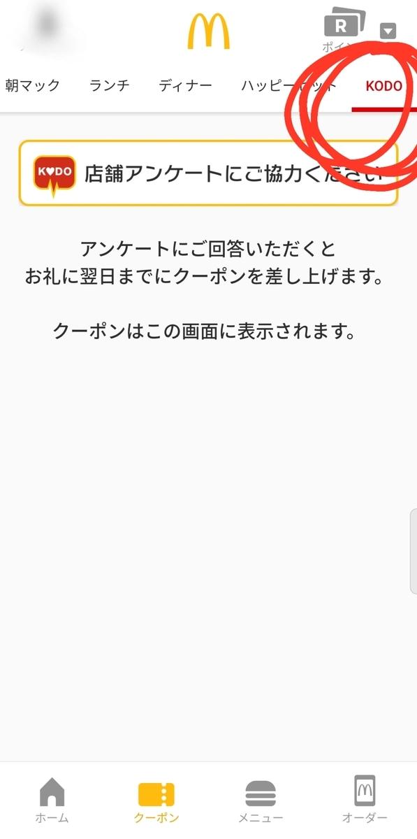 f:id:COCO2021:20210607141623j:plain