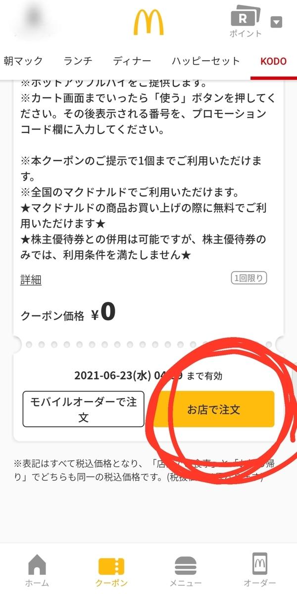 f:id:COCO2021:20210607141746j:plain