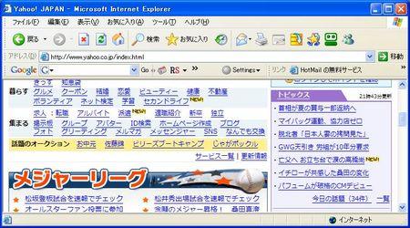 Perfume yahooトピックス 2007/06/23