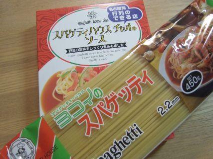 スーパーで売ってた あんかけスパゲティ材料