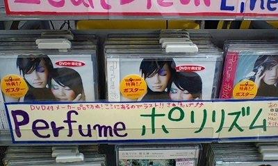 タワーレコード名古屋パルコ店
