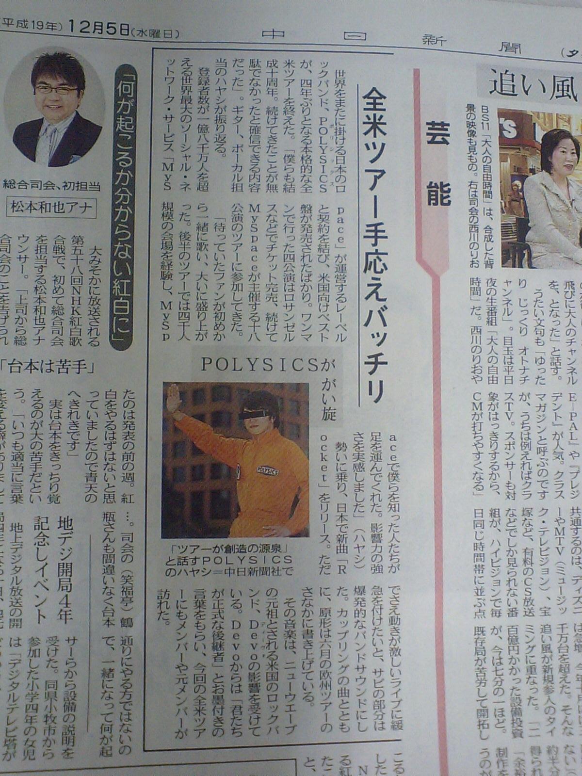 POLYSICS 20071205中日新聞夕刊