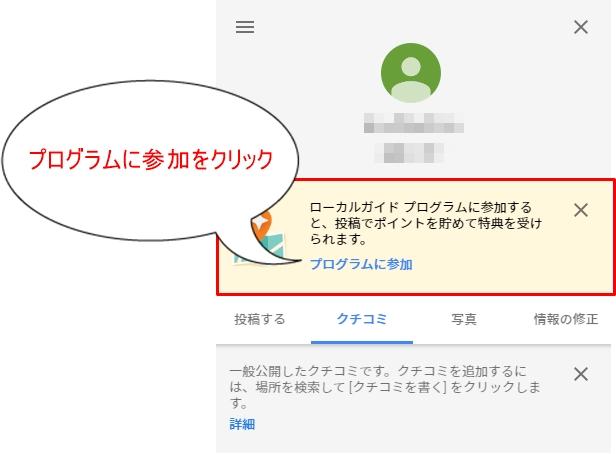 Googleマップローカルガイド手順2