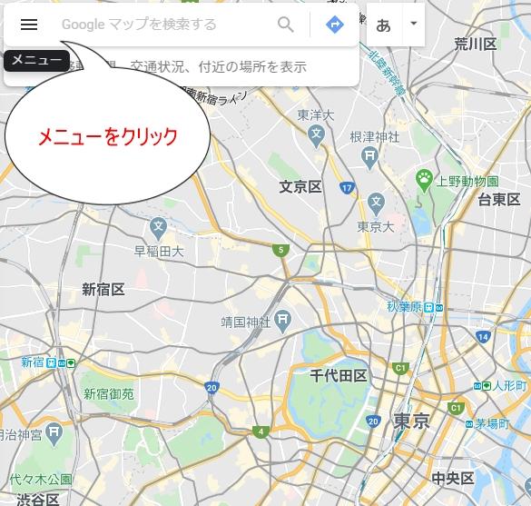 Googleマップローカルガイド手順1