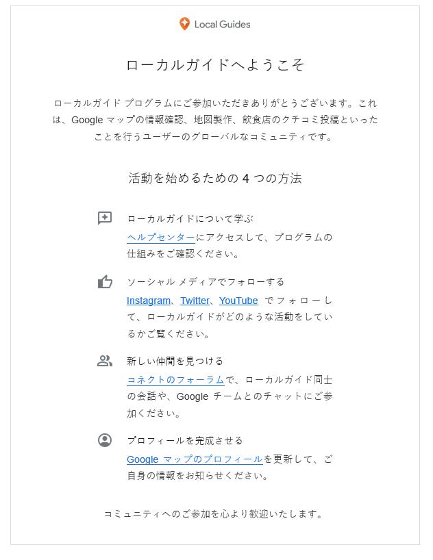 Googleマップローカルガイド手順