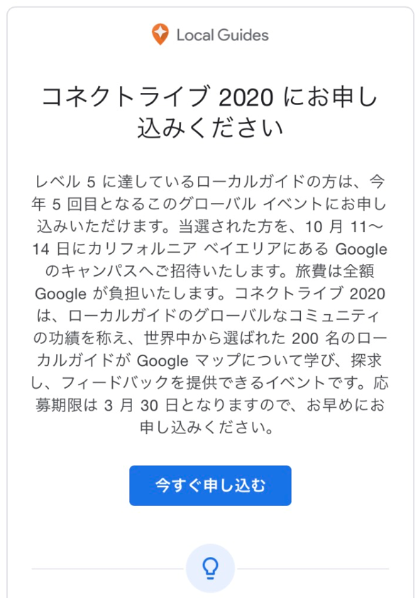 googleからの誘い