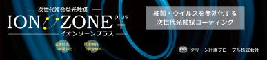 イオンゾーンプラスロゴ
