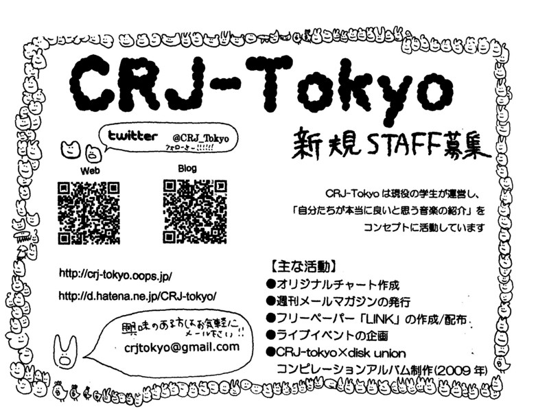 f:id:CRJ-tokyo:20110426000924j:image:w440