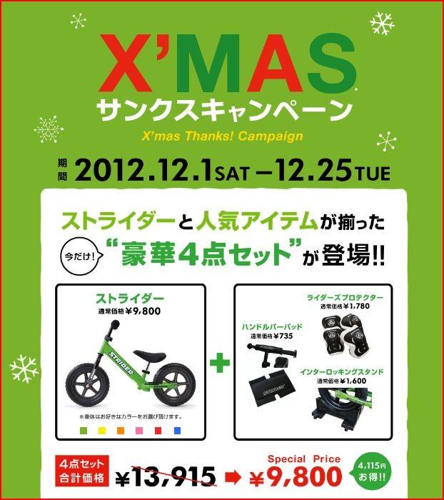 f:id:CS-KANEDA_arrival:20121203130447j:image