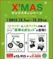 STRIDER クリスマス・サンクスキャンペーン