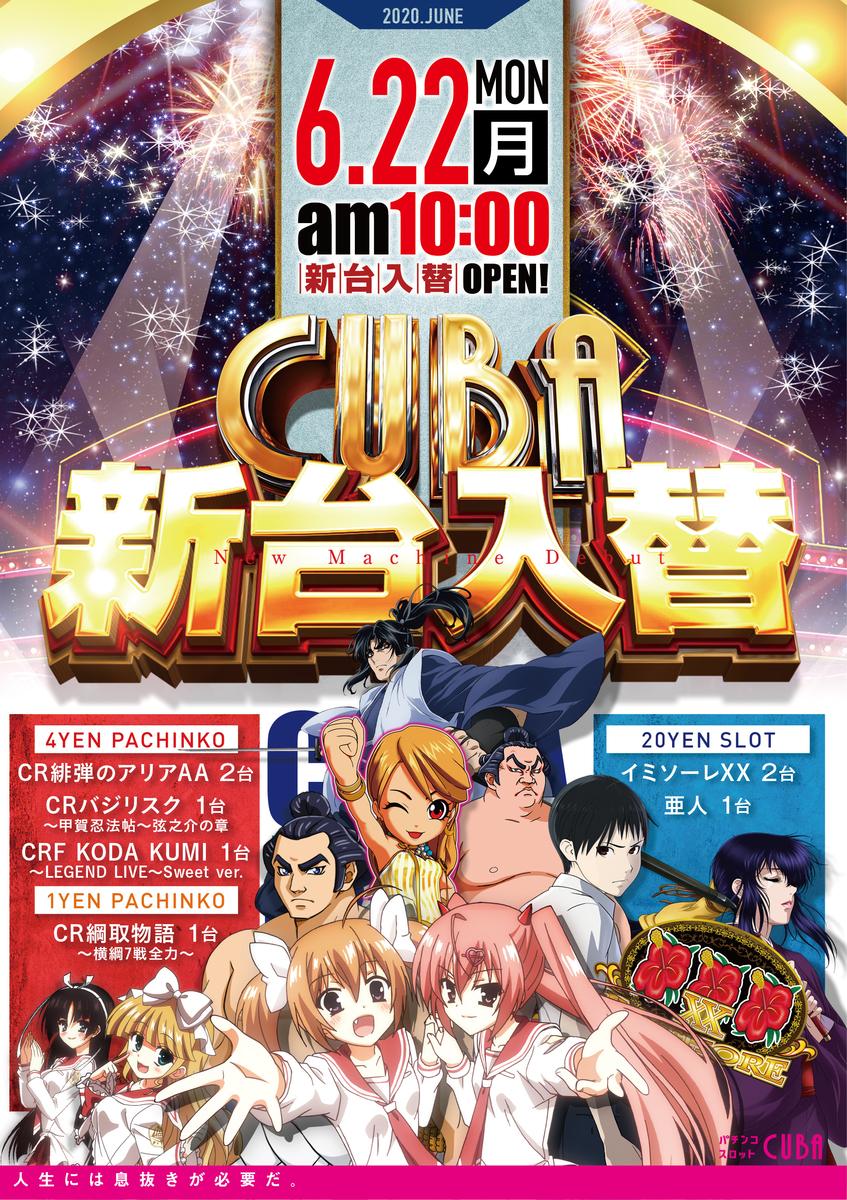 f:id:CUBA4th:20200621224032j:plain