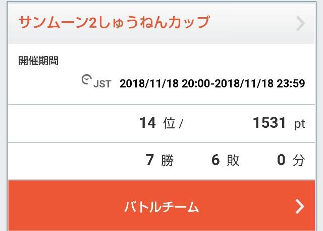 f:id:CaTaN:20181119162325j:plain