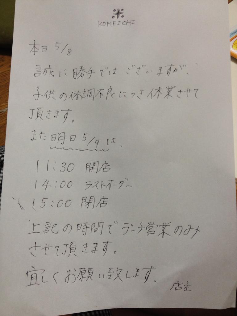 f:id:CafeKomeichi:20170508081014j:plain