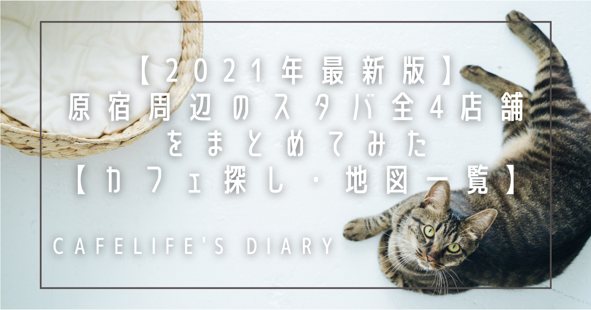 f:id:Cafelife:20210218224632p:plain