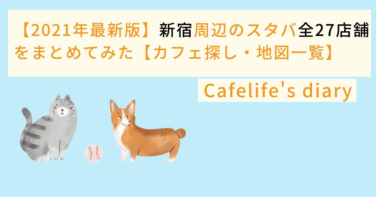 f:id:Cafelife:20210223175056p:plain