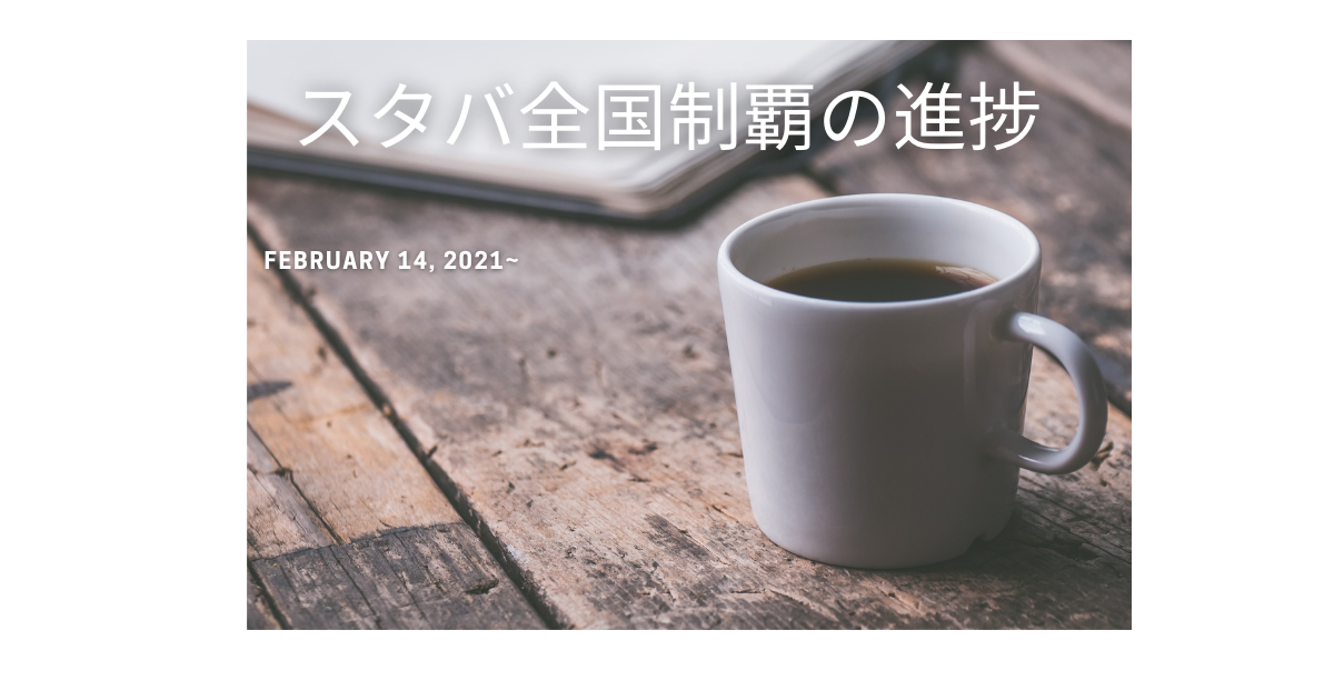 f:id:Cafelife:20210225191546p:plain