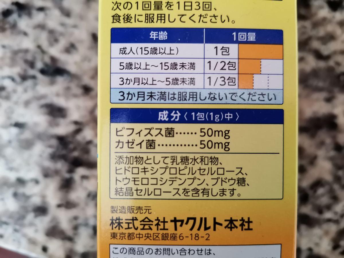 ヤクルトBL整腸薬は善玉菌の含有量が多い。