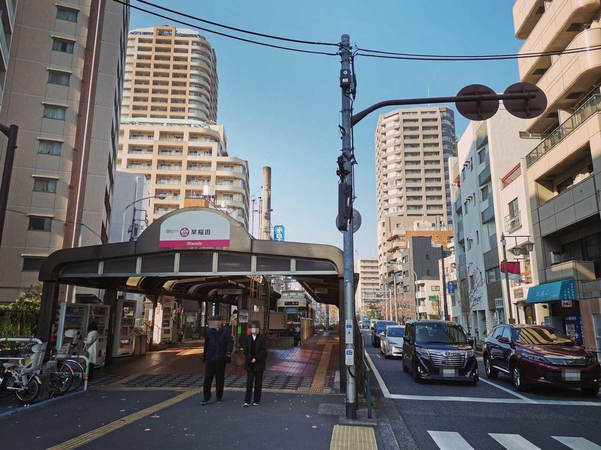 都電早稲田駅(早稲田停留場)