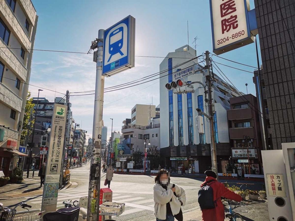 早稲田駅3b出口付近で撮影。