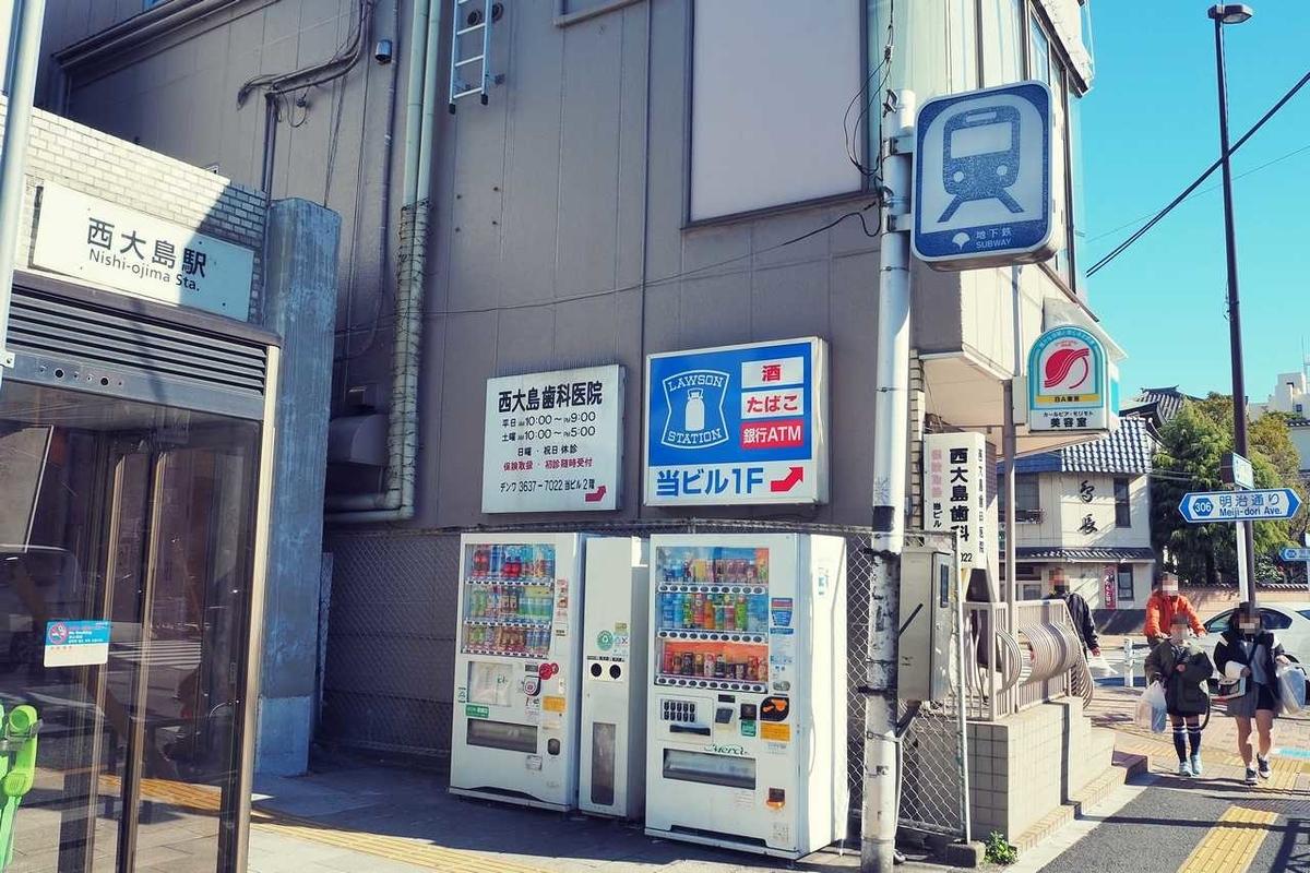 都営新宿線 西大島駅 A2出口