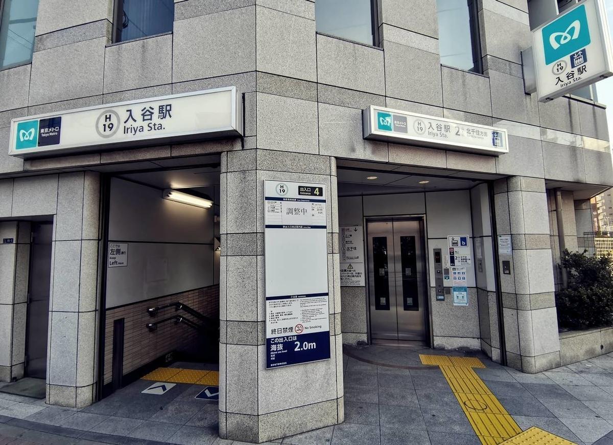 東京メトロ日比谷線の入谷駅の出入口4で撮影した