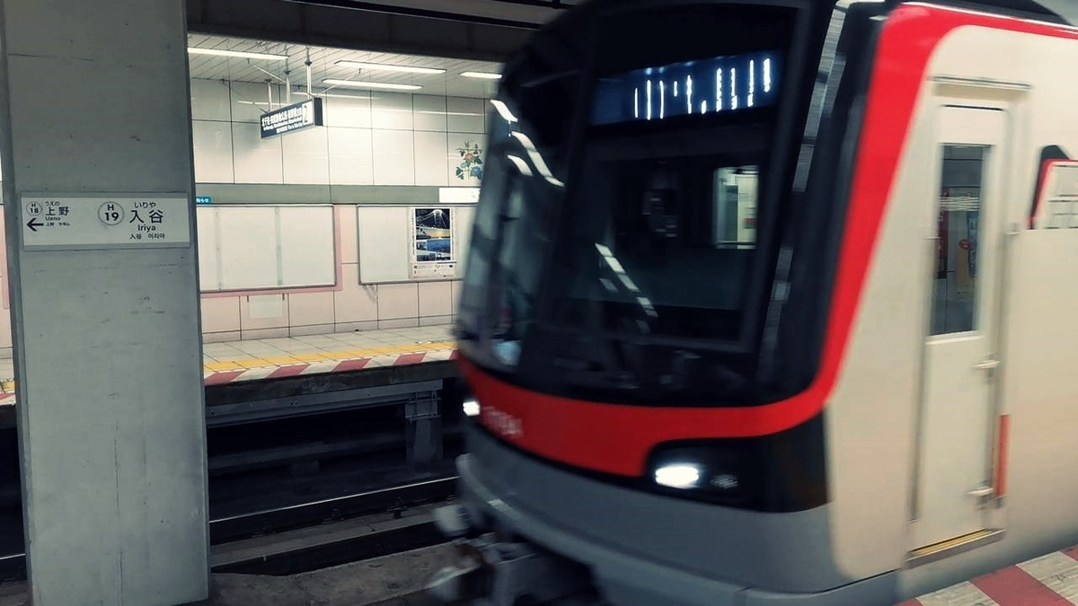 東京メトロの入谷駅ホームで撮影した日比谷線。ただし、車両は日比谷線と相互直通運転をしている東武鉄道のもの(伊勢崎線/スカイツリーライン)。