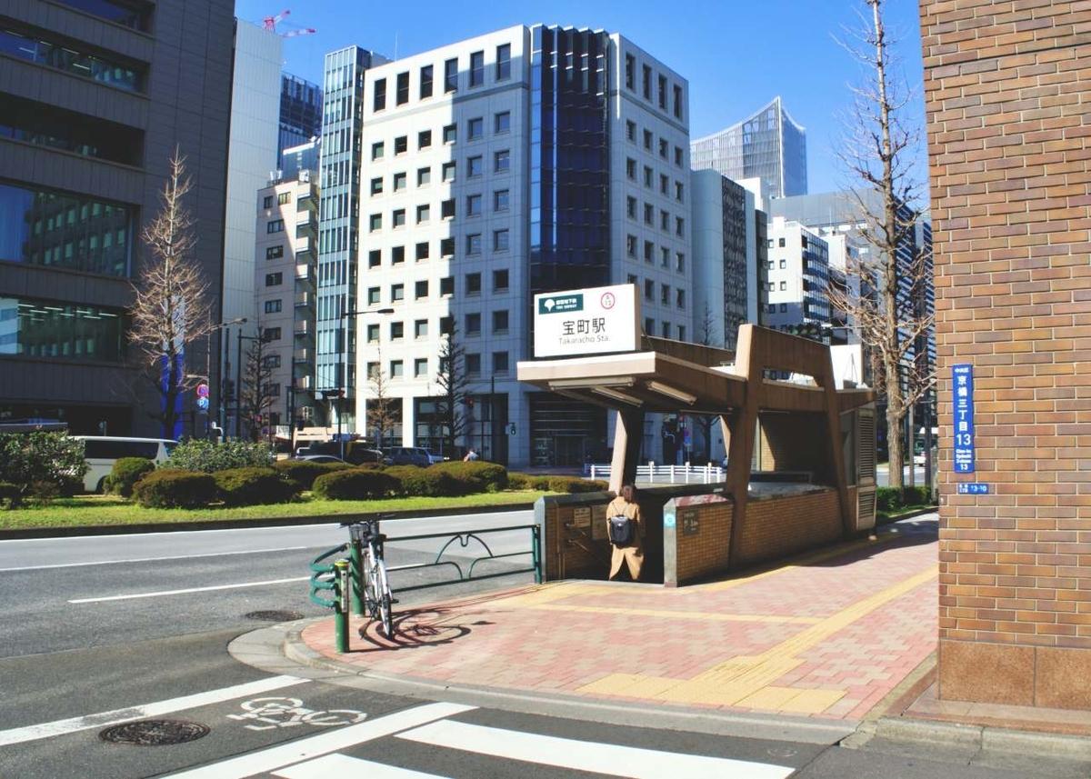 都営浅草線 宝町駅 A1出入口