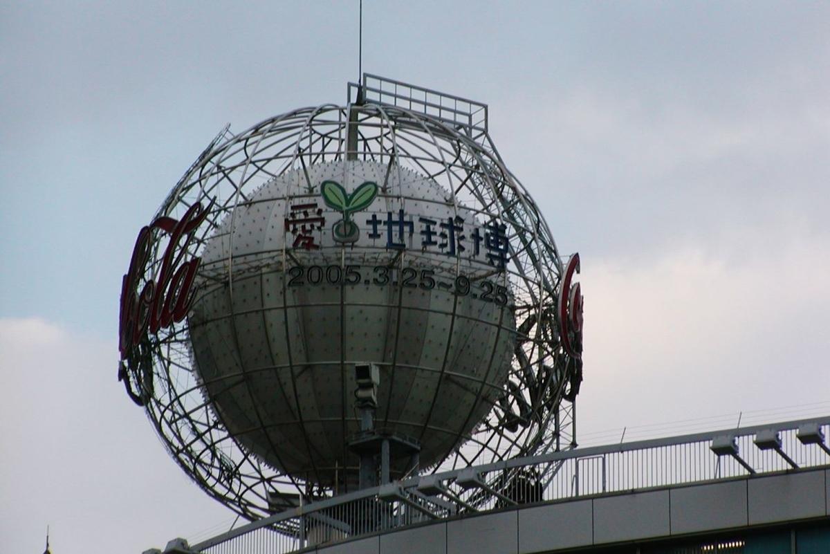 この年は、3月から9月にかけて日本国際博覧会(「愛・地球博」)が愛知県で開催された。このため、大名古屋ビルヂングの上に、それを知らせる構造物が設置されていた。