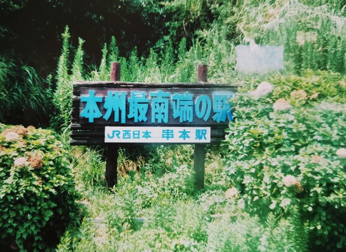 JR紀勢本線 串本駅(本州最南端の駅)