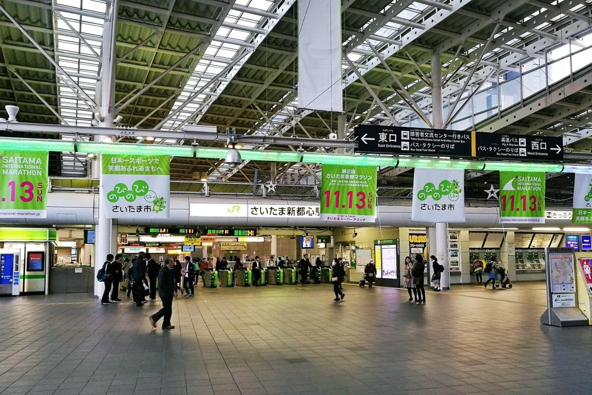 さいたま新都心駅改札口。