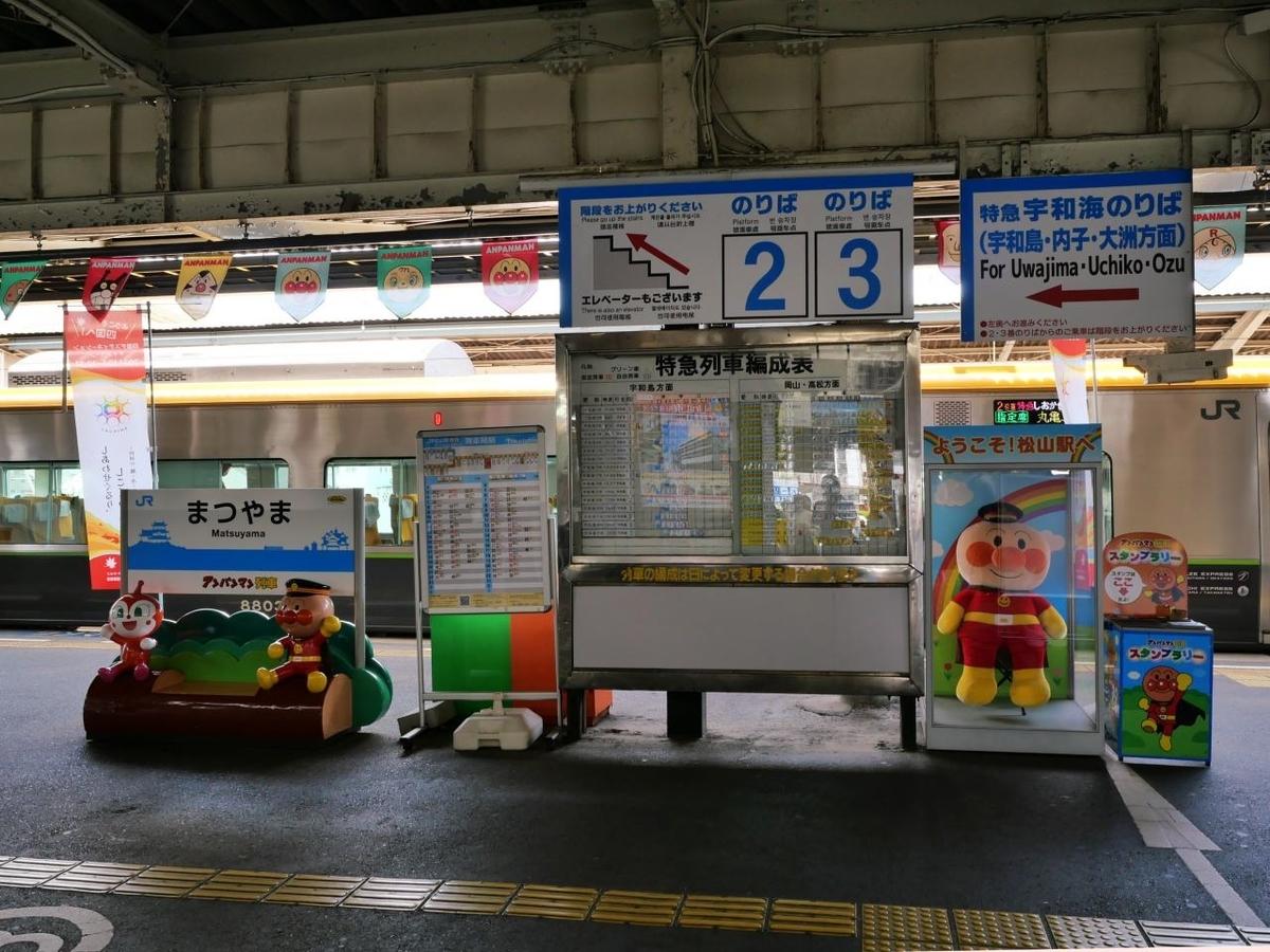 JR予讃線 松山駅(愛媛県)