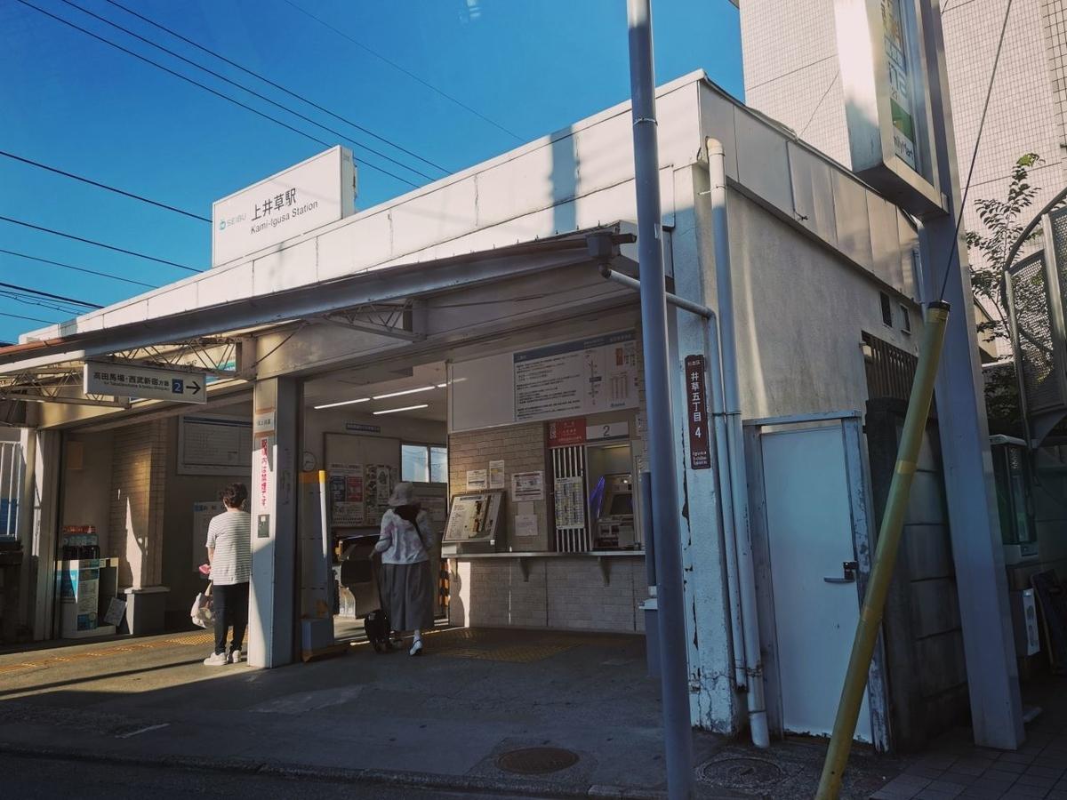 西武新宿線 上井草駅 北口