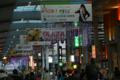 2010.12.04 サンロード新市街
