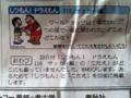 2010.04.30 ○日新聞(朝刊)