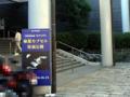 はやぶさ帰還カプセル特別公開@熊本博物館