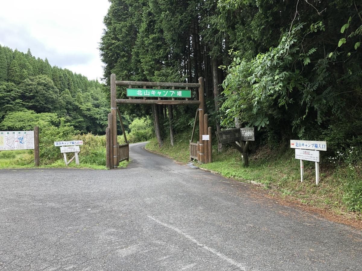 佐賀県 佐賀市 富士町 北山キャンプ場 エントランス 入口