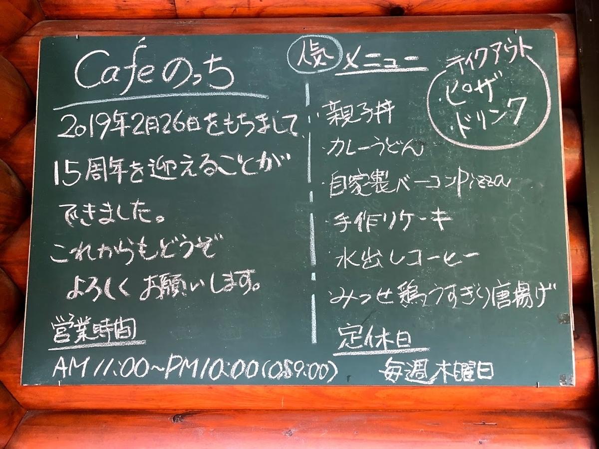 カフェのっち メニュー