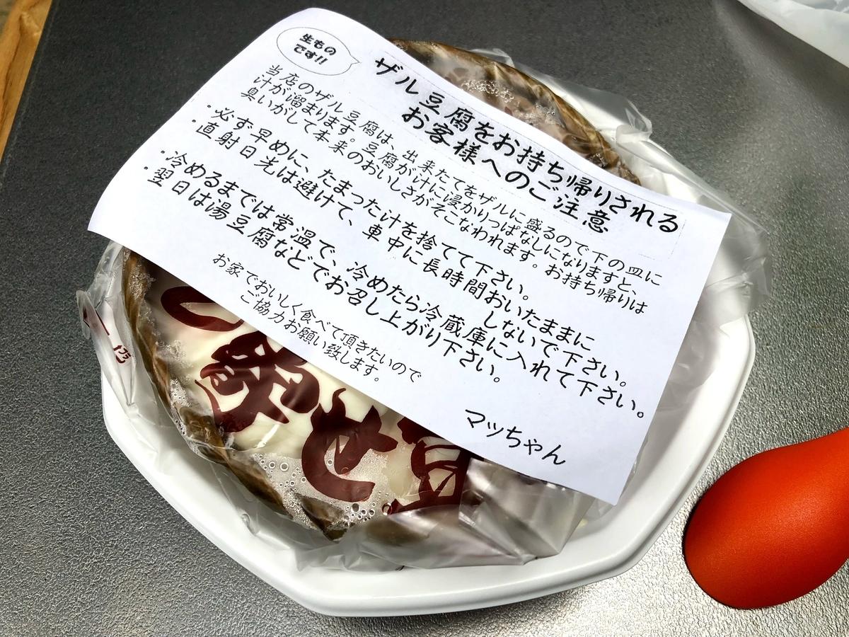 佐賀県 三瀬 やさい直売所 まっちゃん ざる寄せ豆腐