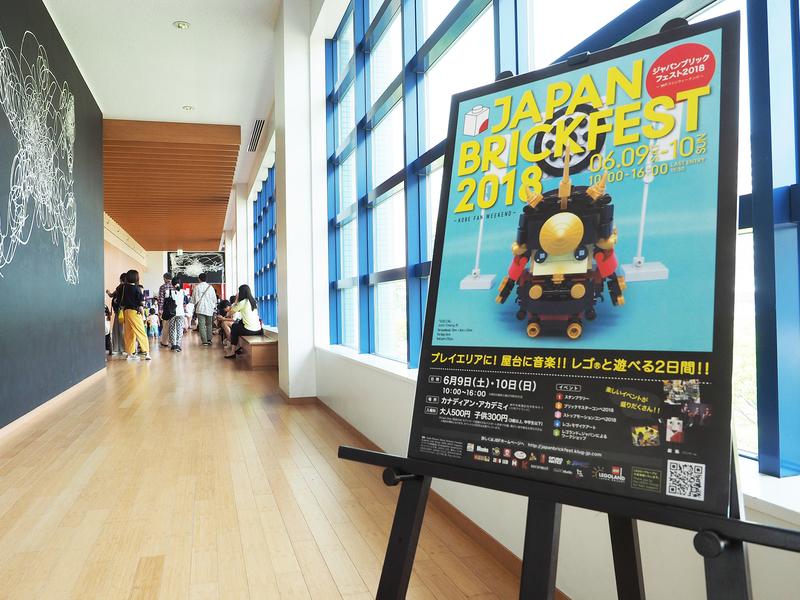 レゴブロックの祭典「Japan Brickfest 2018」