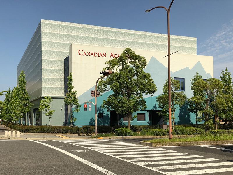 神戸のベイエリアにあるカナディアンアカデミー