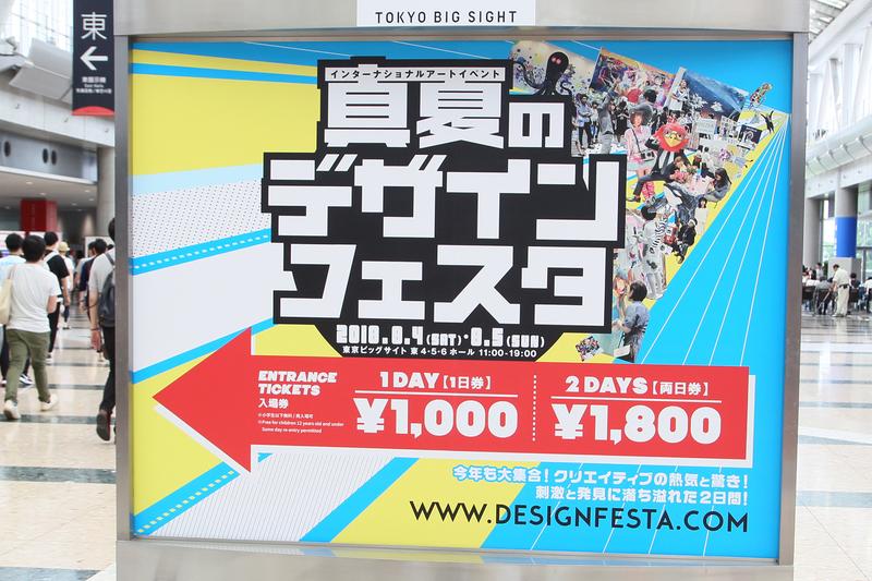 真夏のデザインフェスタの看板