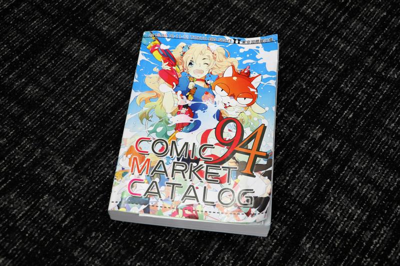 2018年夏に行われた第94回コミックマーケットのカタログ「コミックマーケット94カタログ」。