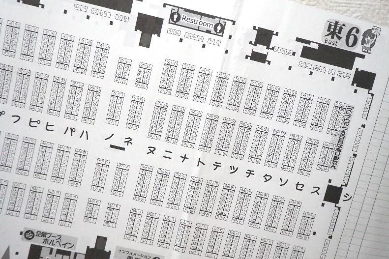 カタログには、会場図とサークル位置が示されている。